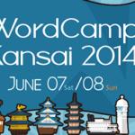 WordCamp Kansai 2014に登壇します!