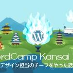 WordCamp Kansai 2014 テーマビジュアル
