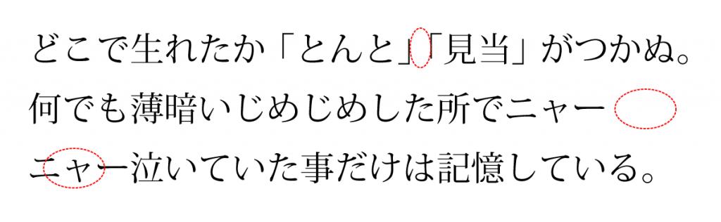 括弧の連続部分をツメた。また「小さいヤ」と「ー」は行頭に出さない設定(強い禁則)にしているため、ふたつめの「ニャー」が三行目に送られ、結果二行目の右に大きなアキが生じている