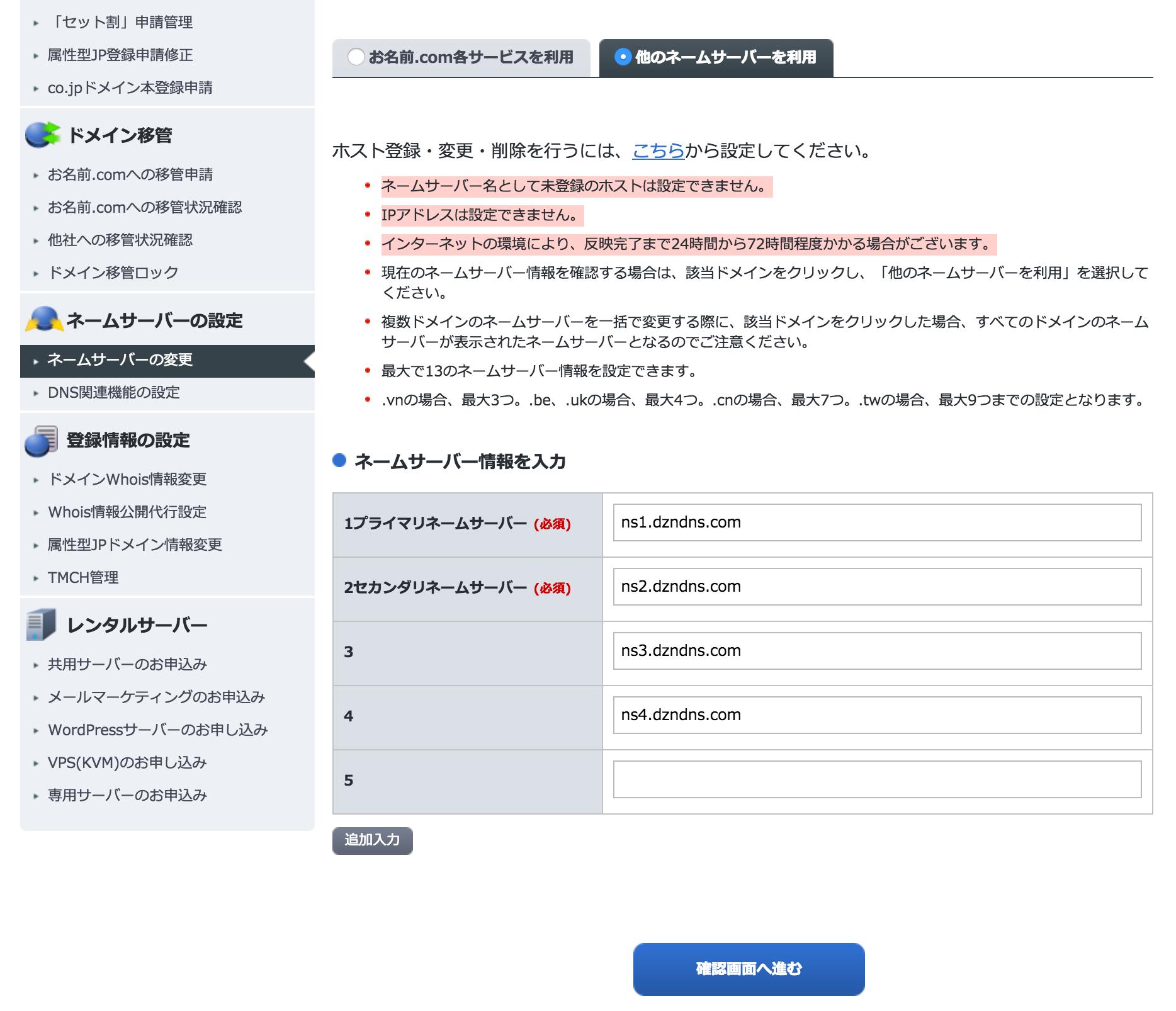 「お名前.com」管理画面でのネームサーバ設定画面。